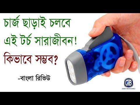 চার্জ ছাড়াই কিভাবে চলে এই টর্চ সারাজীবন? Free energy flash light | Gadget Insider Bangla