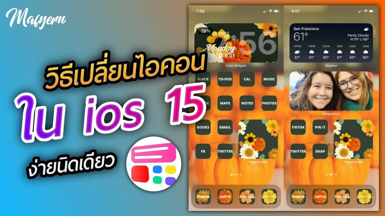 เปลี่ยนไอคอนต่างๆใน iOS 15 ภายในไม่กี่คลิก