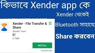 Download How to share xender application by Bluetooth from xender application|you tube helper |bengali video.