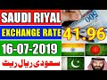 Today Saudi Riyal Currency Exchange Rates - 14-07-2019 | आज रियाल मूल्य | Saudi News Today