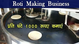Start Roti/Chapati Making Business and Earn One Thousand Per Hour || Chapati Making Machine