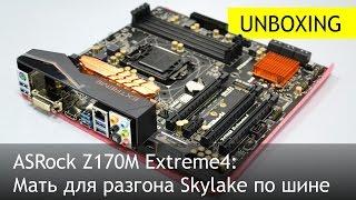 aSRock Z170M Extreme4: Распаковка, обзор, BIOS
