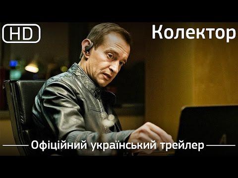 Фильм Коллектор смотреть - Filmix