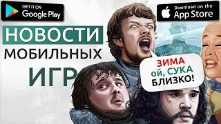 📱Новости Андроид/iOS игр 2019: Game of Thrones,  EVE: Echoes, Rush Wars и др.  / №51