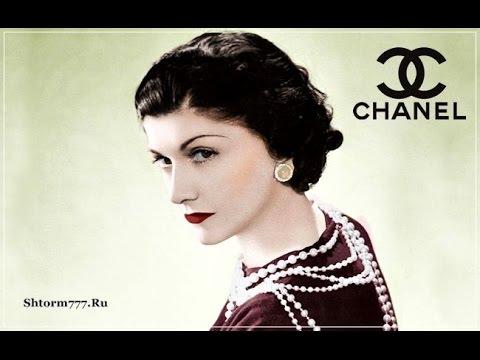 Коко Шанель. Биография, интересные факты