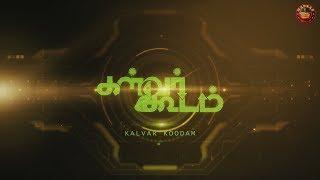 Kalvar Koodam - A Checkmate to Tamil Rockers | Madras Meter