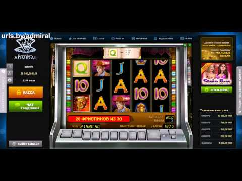 Игровые автоматы в казино адмирал book of ra выиграл 26000 рублей за 2 минуты заработок в интернете