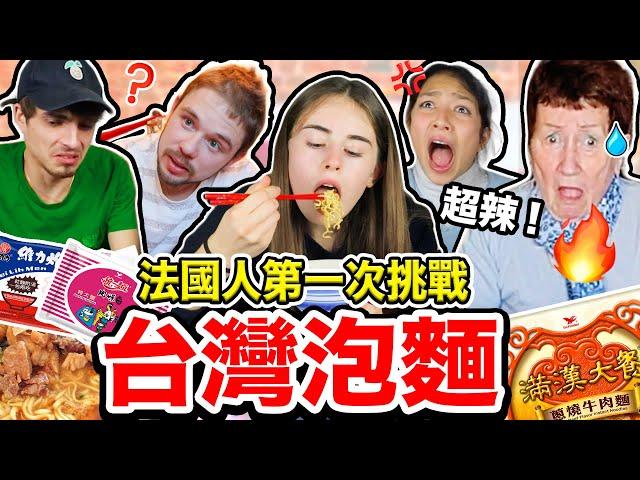 台灣泡麵超神奇!? 🔥法國人希望能趕快進口!🇹🇼✈️🇫🇷🍜 French People FIRST TIME TRYING Taiwanese POT NOODLES