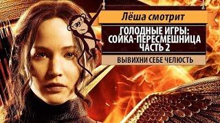 """Лёша смотрит: """"Голодные игры: Сойка-пересмешница. Часть 2"""" (The Hunger Games: Mockingjay — Part 2)"""
