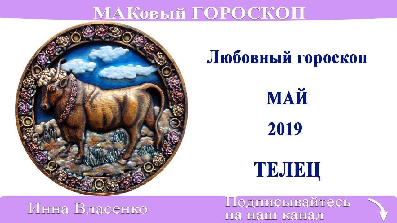 ТЕЛЕЦ — любовный гороскоп на май 2019 года (МАКовый ГОРОСКОП от Инны Власенко)