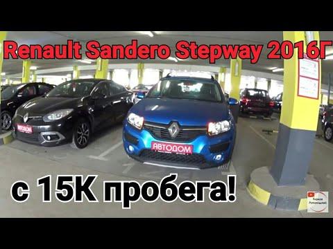 АВТО ПОДПИСЧИКУ: ОСМОТР Renault Sandero Stepway 2016Г. С  Пробегом 15000км
