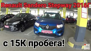 АВТО ПОДПИСЧИКУ ОСМОТР Renault Sandero Stepway 2016Г. С  Пробегом 15000км