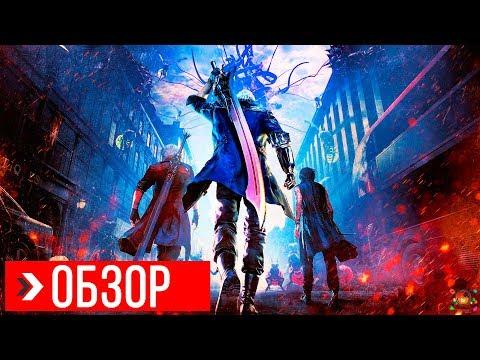 ОБЗОР Devil May Cry 5 | ПРЕЖДЕ ЧЕМ КУПИТЬ thumbnail