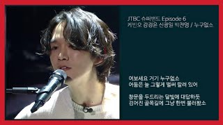Download [슈퍼밴드] 케빈오(Kevin Oh) 강경윤 신광일 박찬영 - 누구없소   가사