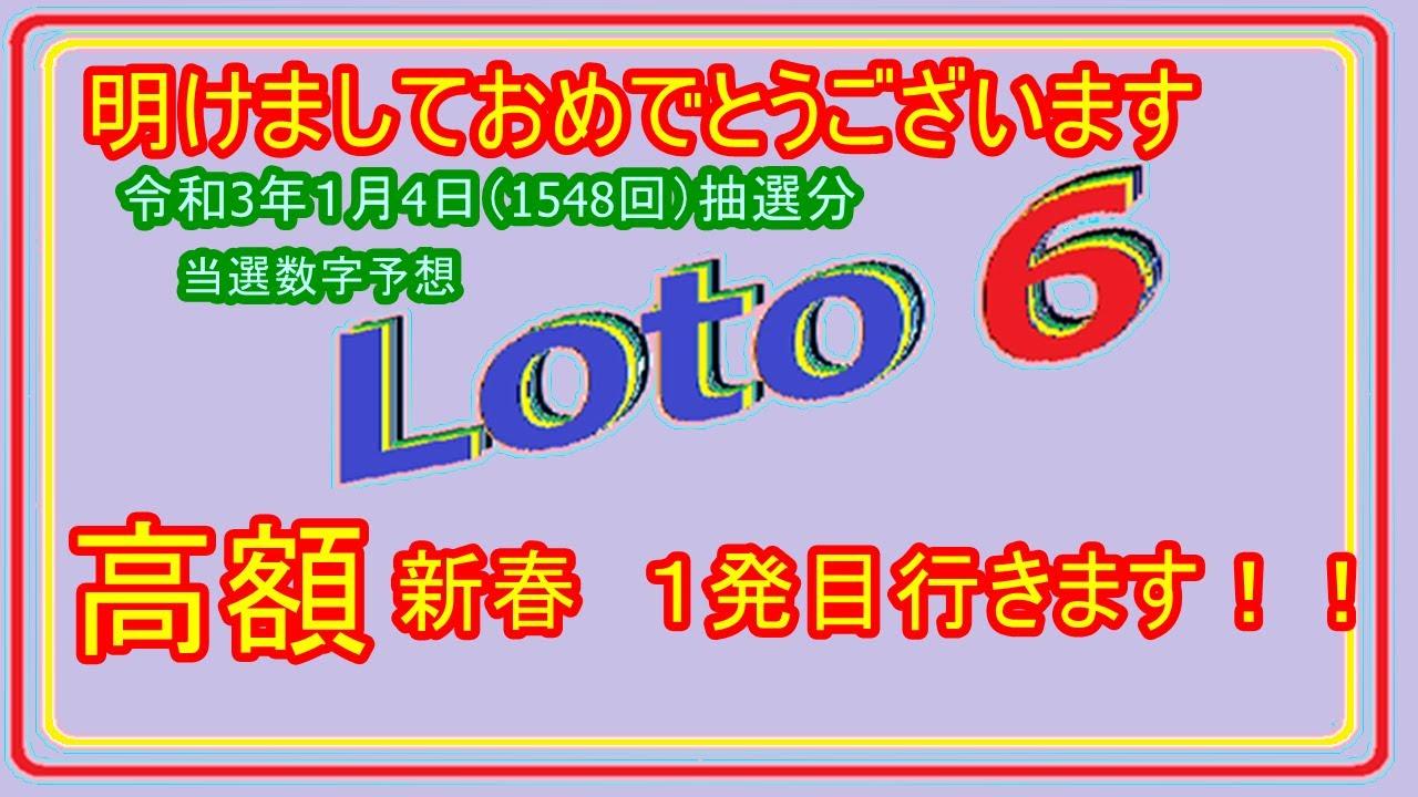 当選 番号 宝くじ ロト 6