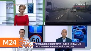 """Смотреть видео """"Прямо и сейчас"""": в столице изменят скоростной режим - Москва 24 онлайн"""