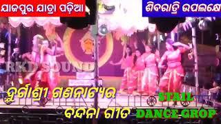 Jatra Bandana song (Durga Bandana)