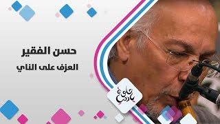 الموسيقي حسن الفقير - العزف على الناي