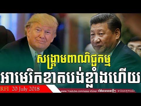 សង្គ្រាមពាណិជ្ជកម្មអាមេរិកខាតបង់ខ្លាំងហើយ ,Cambodia News