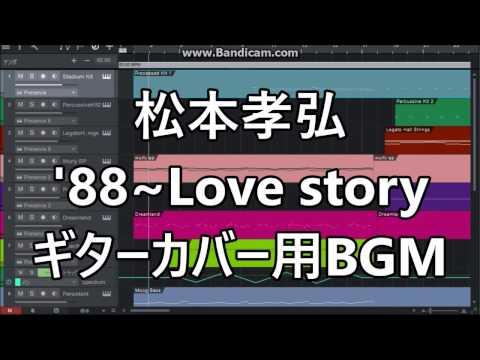 (ギターカバー用BGM) 松本孝弘 '88~Love story