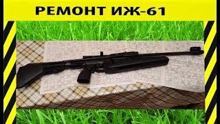 #как разобрать и собрать винтовку иж 61 #ремонт