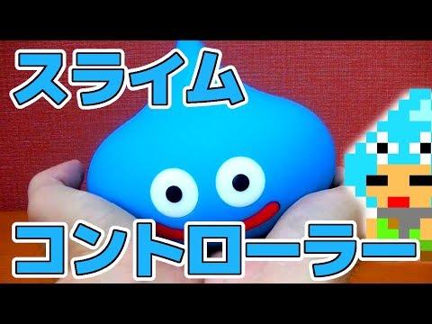 【ドラゴンクエスト】ドラクエのスライムコントローラー【Dragon Quest】