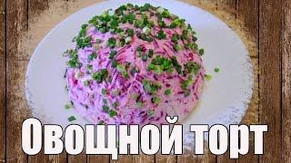 Овощной торт. Вкусный овощной салат с майонезом слоями