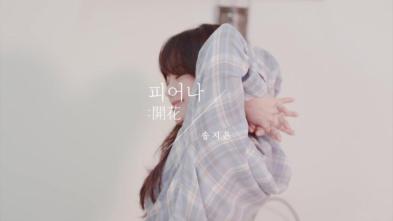 [Special Clip] 송지은(SONG JI EUN) - 피어나:開花 (BLOOM) JACKET BEHIND
