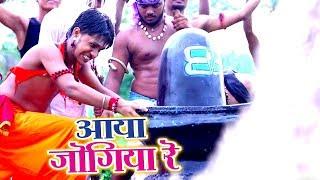 Kunal Kumar (2018) सुपरहिट काँवर गीत आया जोगिया रे ( VIDEO SONG ) Superhit Bhojpuri Kanwar Song