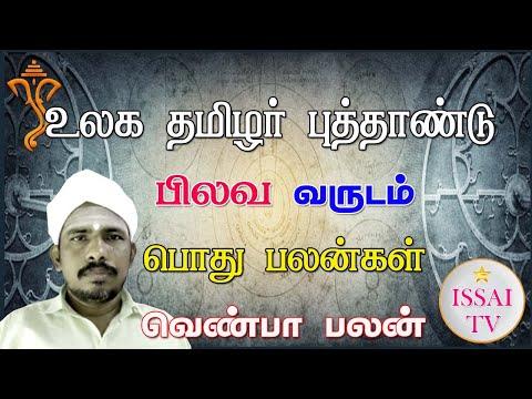 தமிழ் புத்தாண்டு பிலவ வருட வெண்பா பலன் , Tamil Puthandu Bilava Varuda Venba Palangal   ISSAI TV  