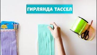 как сделать гирлянду тассел: видео-обзор