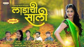 Ladachi Sali - लाडाची साली | Marathi Lokgeet | Vikas Salve | Nayan Punekar | Sushil Pawar