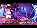 Choli Ke Peeche Kya Hai { Jai Kripa Dhumal } DalDal Seoni Ganesh Jhanki   DjDhumalUnlimited