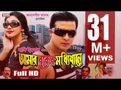 AMAR BUKER MODDHI KHANE | Bangla Full Movie HD | Shakib Khan | Apu Biswas | Racy | SIS Media