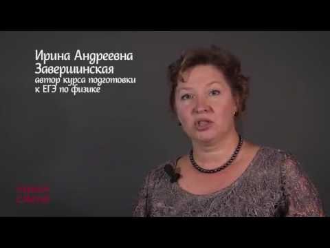 Ирина Андреевна Завершинская – автор курса подготовки к ЕГЭ по физике
