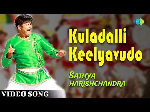 Kuladalli Keelyavudo - Video Song | Sathya Harishchandra | Vijay Prakash | Sharan | Arjun Janya