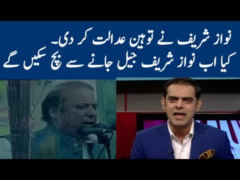 Nawaz Shreef Statment for Court A new Story | Run Down