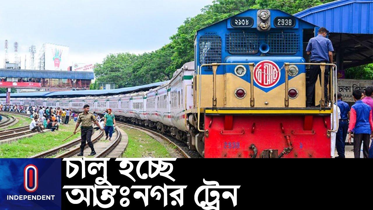 পর্যায়ক্রমে আন্তঃনগর ট্রেন চালু ১৫ আগস্টের পর || (Intercity Train)