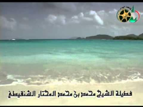 ود الله للعبد الشيخ محمد الشنقيطي