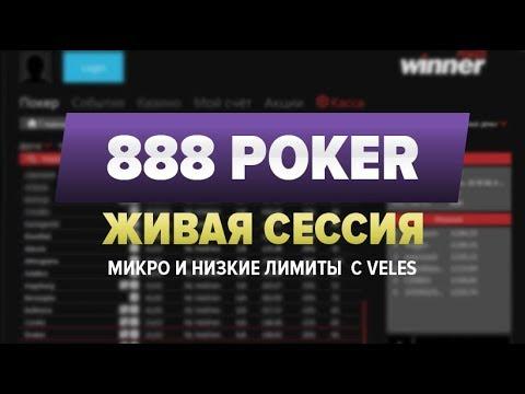 ПОКЕР Видео - 888 покер, Когда можно Пихать 72о префлоп |  Школа покера Smart-poker.ru