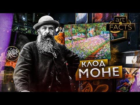Моне I Сад в Живерни [ART I FACTS]