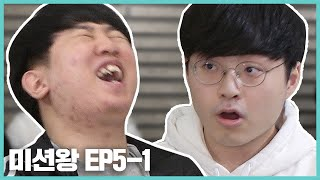 롤알못 I 미션왕 EP.5-1