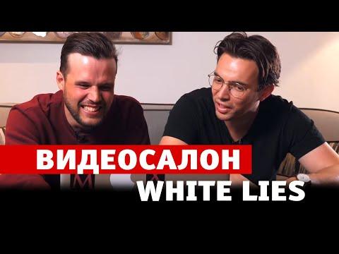 Видеосалон: White Lies смотрят русские клипы