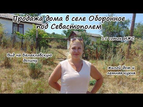 В Крым на ПМЖ: продажа дома в Севастополе. Недвижимость Севастополя