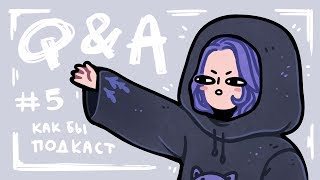 Q&A #5 | Про мерч и проблемы художников