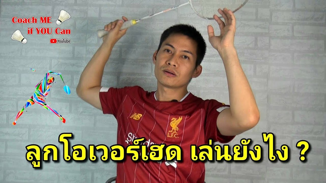ลูกโอเวอร์เฮด เล่นยังไง #Coachmeifyoucan #สอนแบดมินตัน #แบดมินตัน #badminton