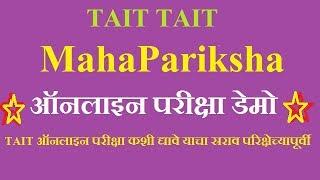 TAIT Mahapariksha Online Test Demo