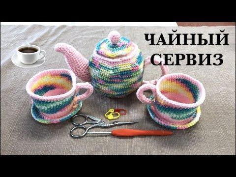 Чайный сервиз вязание крючком схема