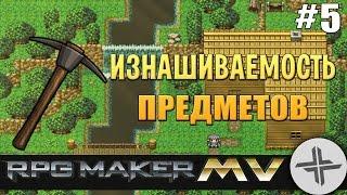 RPG MAKER MV♦УРОК #5♦ИЗНАШИВАЕМОСТЬ ПРЕДМЕТОВ