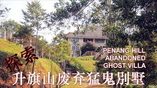 【昆虫】探索升旗山猛鬼别墅 Explore Penang Hill Abandoned Ghost Villa